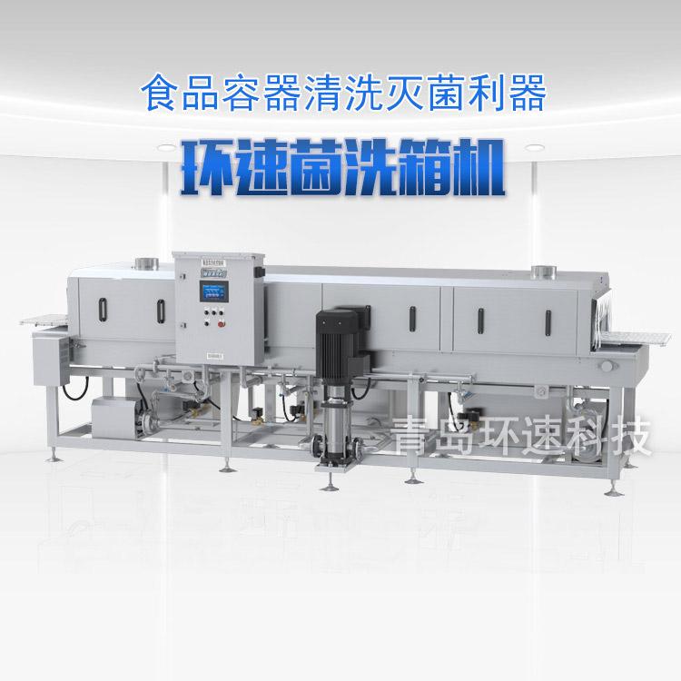 周转筐清洗机高压清洗XK-300,无效任何清洗剂,环保