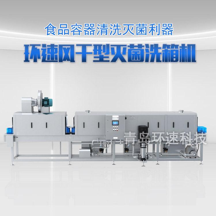 餐具洗箱机XKF-500,风干式清洗设备
