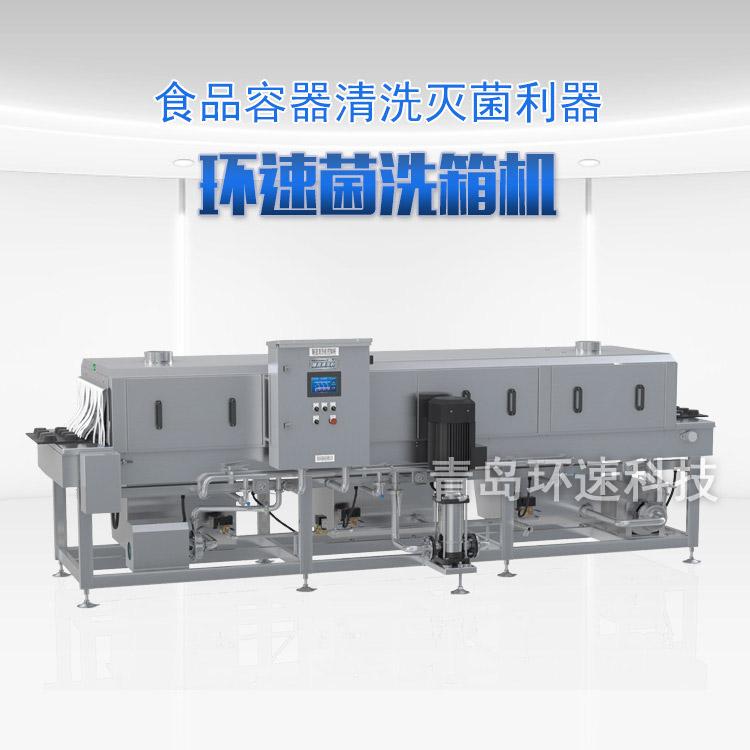 洗箱机XK-300,周转筐清洗机