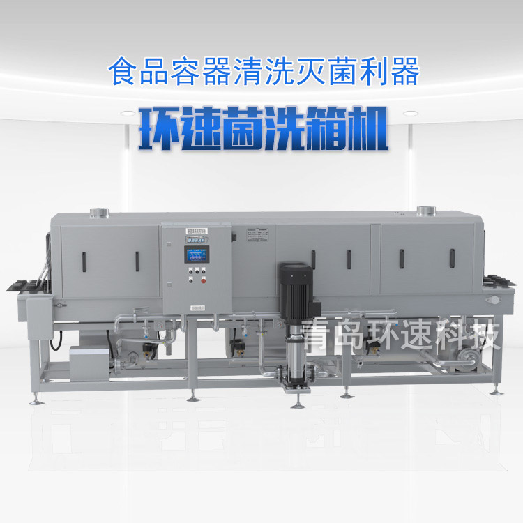 洗箱机设备XK-500,洗筐机