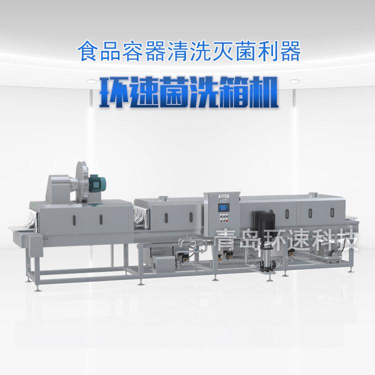 洗箱机XKF-300,清洗200~900只小时,洗箱机