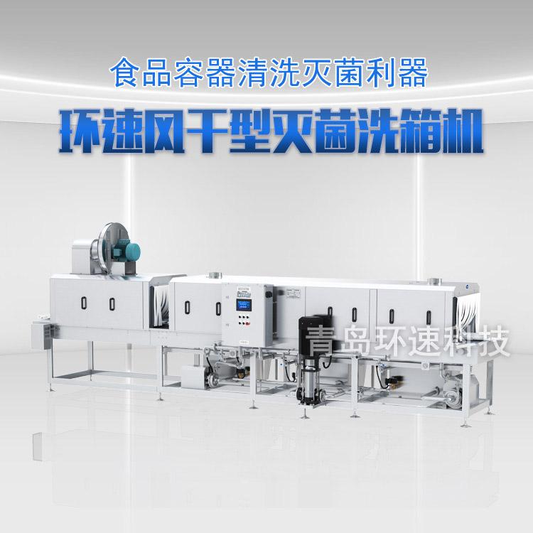 洗箱机设备厂家XKF-500,200~900只小时,洗箱机设备