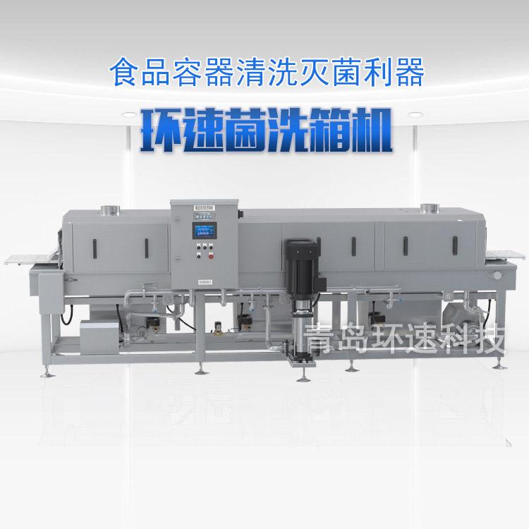 多功能洗碗洗箱机,200~900只小时,多功能洗箱机