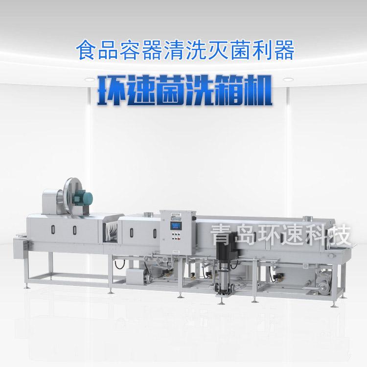 洗筐机厂家,200~900只小时,洗筐机厂家