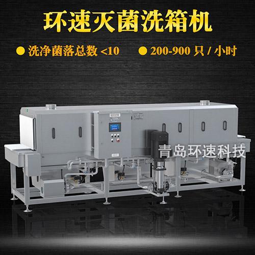 青岛自动洗筐机厂家,200~900只小时,自动洗筐机