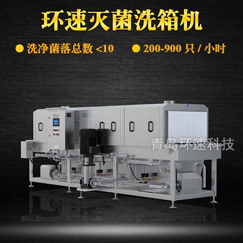 青岛自动洗箱机厂家,200~900只小时,自动洗箱机
