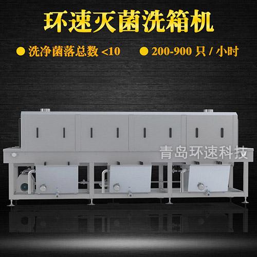 青岛洗箱机定做,200~900只小时,洗箱机定做