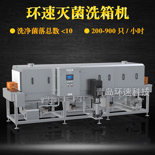山东洗筐机多少钱,200~900只小时,洗筐机多少钱
