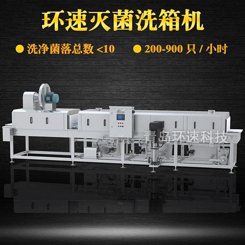 全自动洗筐机,200~900只小时,自动洗筐机