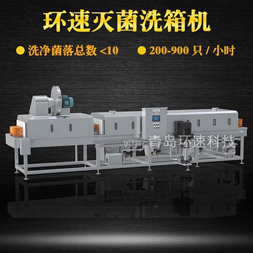 山东周转箱洗筐机厂,200~900只小时,周转箱洗筐机