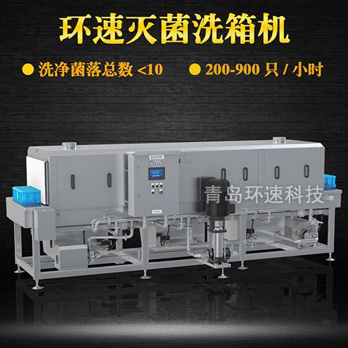自动洗筐机定做,200~900只小时,自动洗筐机定做