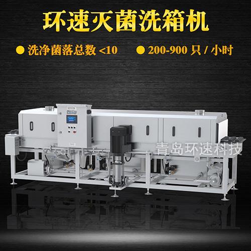 青岛周转箱洗筐机,200~900只小时,周转箱洗筐机