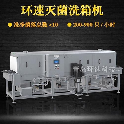 高压喷淋周转洗筐机,200~900只小时,周转洗筐机