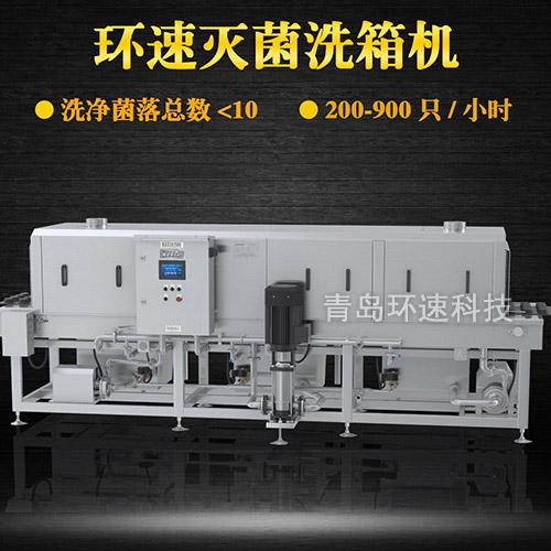 隧道式清洗机,200~900只小时,隧道式清洗机